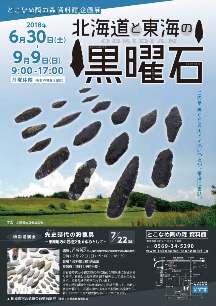 北海道と東海の黒曜石
